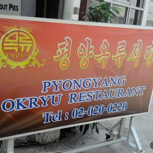 Pyongyang Okryu Bangkok 02