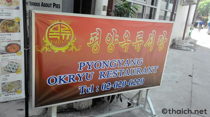 PYONGYANG OKRYU RESTAURANT