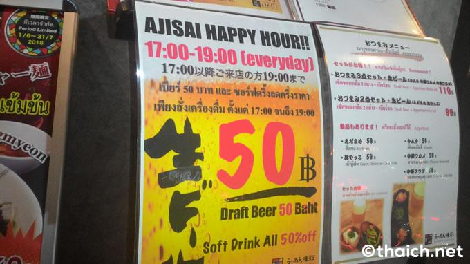ajisai thonglor 04