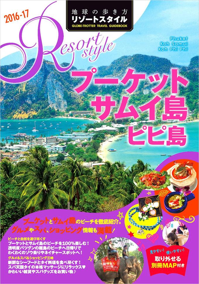 地球の歩き方 リゾート プーケット サムイ島 ピピ島 2016~2017