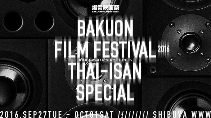 爆音映画祭2016 特集タイ|イサーン