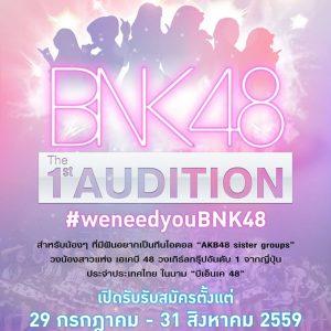bnk48weneedyou