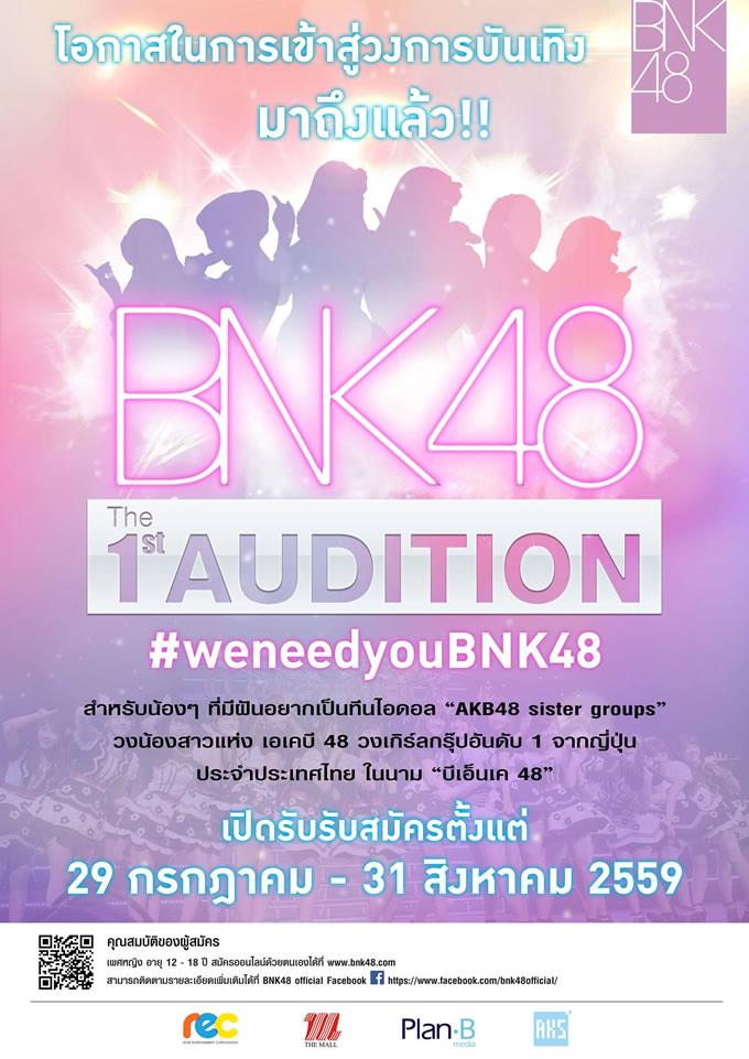 「BNK48」メンバー募集オーディション開催決定