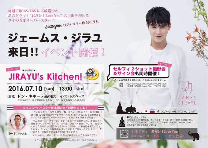 ジェームス・ジラユが本場のタイ料理を披露!「JIRAYU'S Kitchen!」がドン・キホーテ新宿店で開催