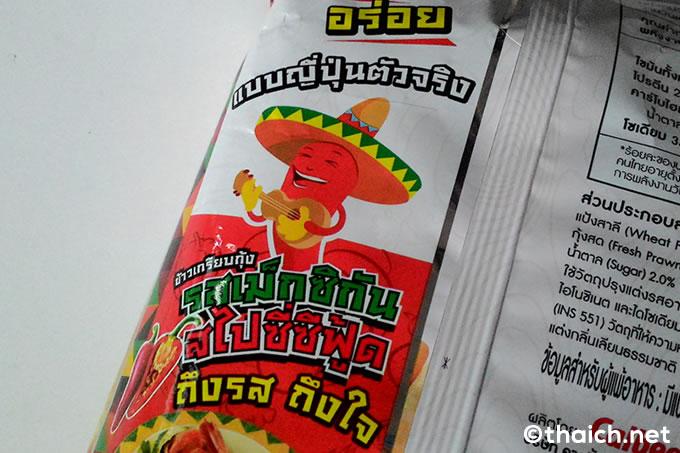 タイでメキシコ風「かっぱえびせん」が新発売