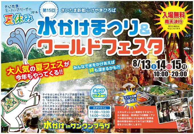 「第15回 水かけまつり&ワールドフェスタ」 さいたま新都心けやきひろばで2016年8月13日~15日開催