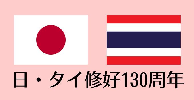 日・タイの外務省が「日・タイ修好130周年」 ロゴ・マークを募集