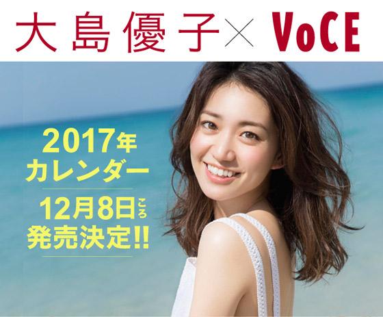 タイ・プーケットで撮影の「大島優子 × VOCE 2017年カレンダー」発売
