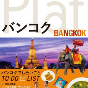 plat bangkok