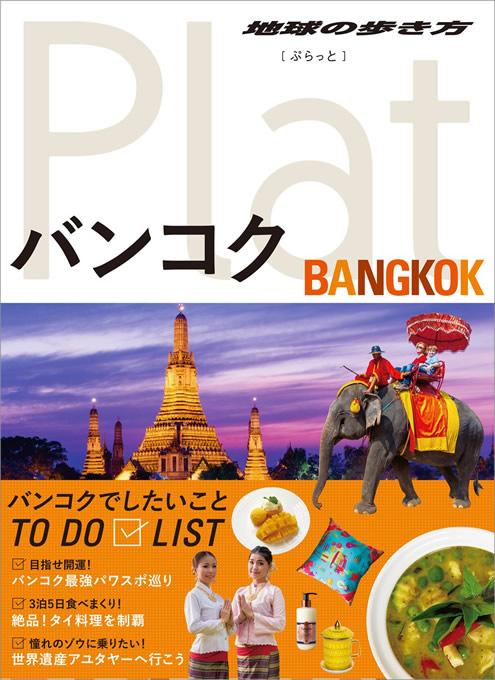 ガイドブック「地球の歩き方 Plat バンコク」