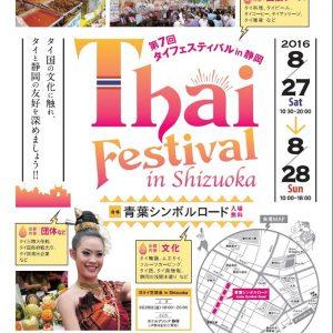 thai festival shizuoka 2016