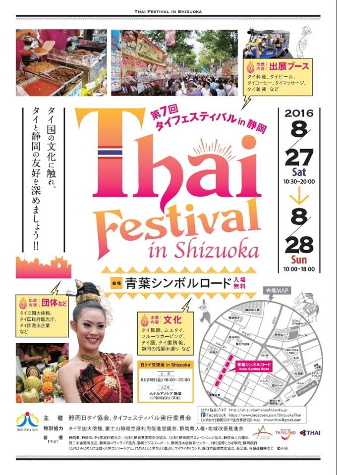 「第7回 タイフェスティバル in 静岡」が青葉シンボルロードで2016年8月27日・28日開催