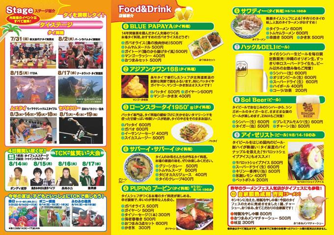 東京・大井競馬場で「タイ&ビールフェスティバル2016 @Twinkle Water Square」開催