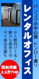 レンタルオフィスペース&日本からのタイ進出サポート