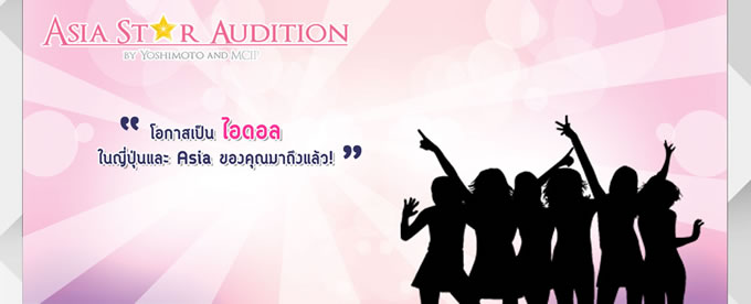 Asia Star Audition