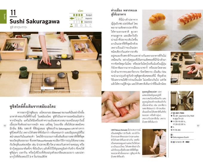 Bangkok Japanese Restaurant Guide 2016-2017