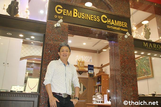 タイのルビー王に聞く!ジュエリートレードセンターで10年「Gem Business Chamber」