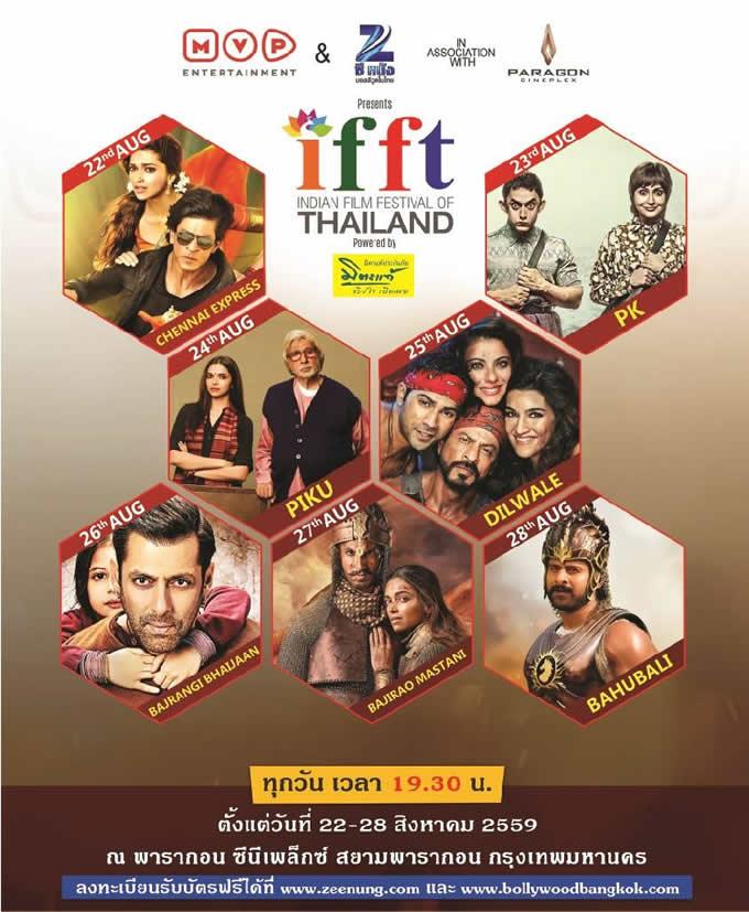 ボリウッド映画がバンコクで連日無料上映!「インド映画祭オブタイランド2016」開催