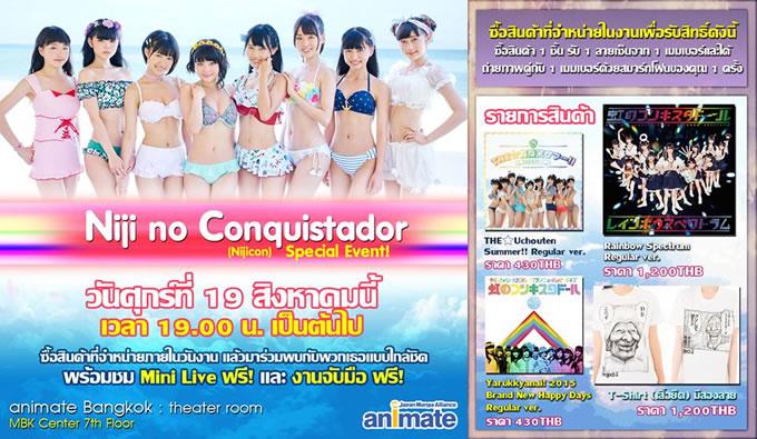 虹のコンキスタドールがタイ・バンコクへ!「アニメイト」でミニライブ