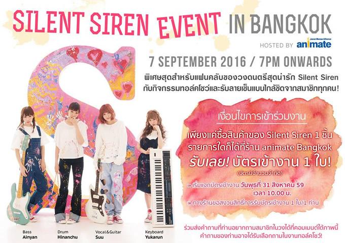 「Silent Siren EVENT in Bangkok」がアニメイト・バンコクで2016年9月7日開催