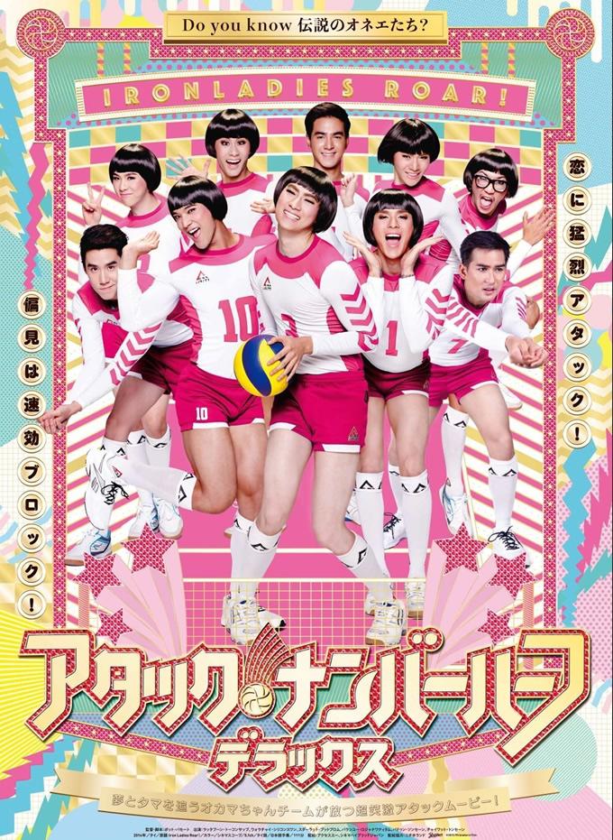 タイ映画「アタック・ナンバーハーフ・デラックス 」DVDが2016年10月19日発売