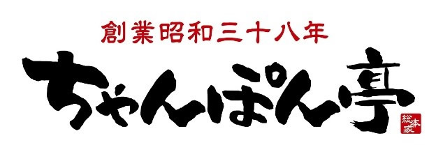 ちゃんぽん亭総本家