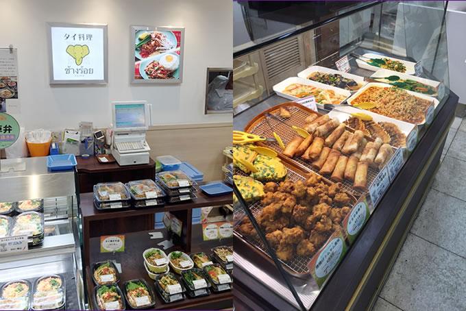 デパ地下のタイ料理惣菜店「チャンロイ」は旨かった!