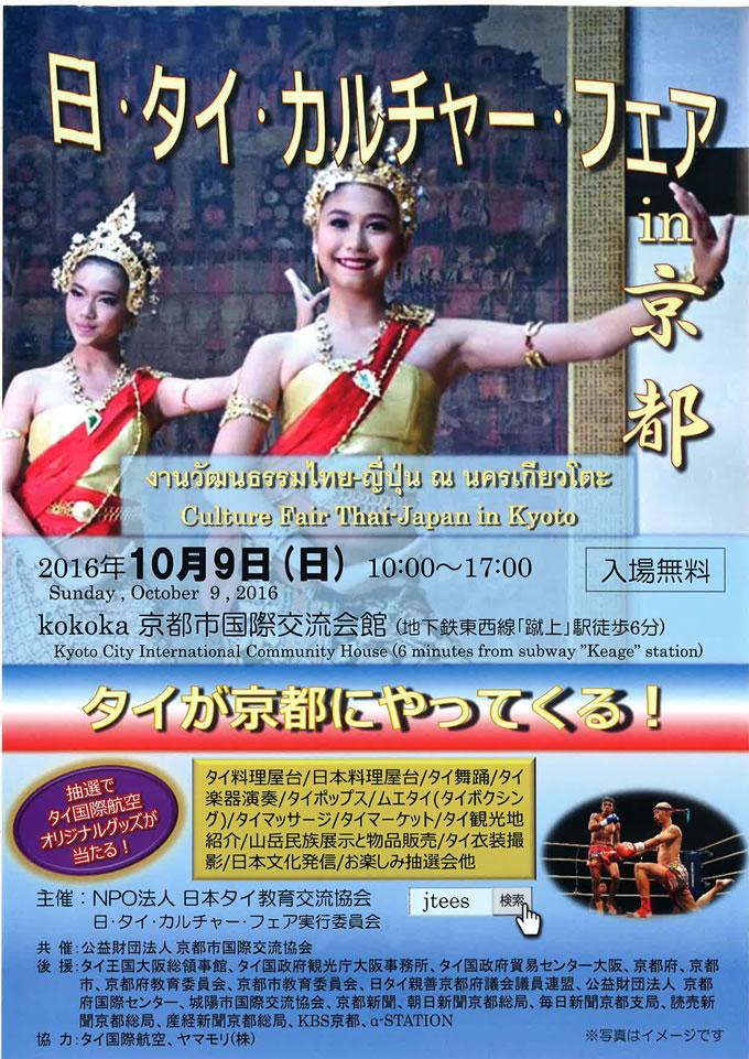 「日・タイ カルチャーフェア in 京都」が京都市国際交流会階で開催