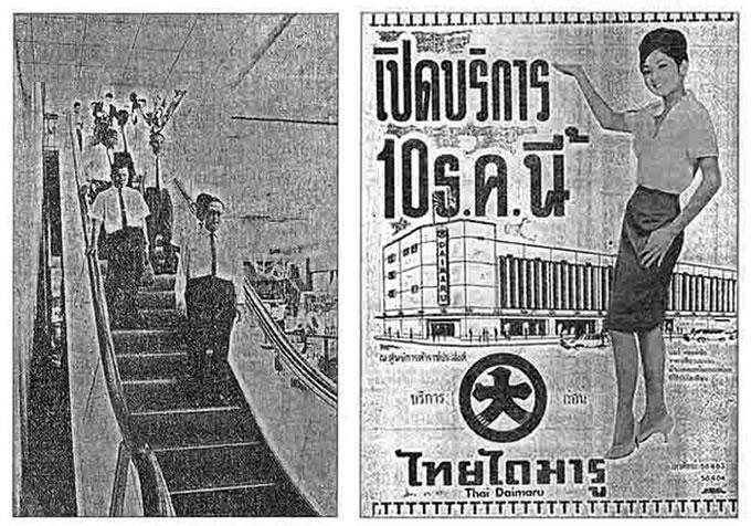 大丸内のエスカレーターと当時の広告