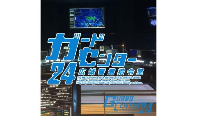 中島健人主演ドラマ「ガードセンター24 広域警備指令室」がタイでも同時放送