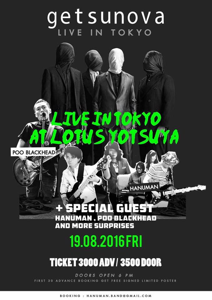 Getsunova 東京公演が四谷LOTUSで2016年8月19日開催