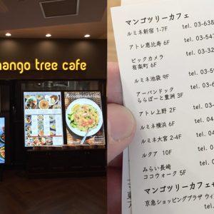 mango tree cafe ueno 01