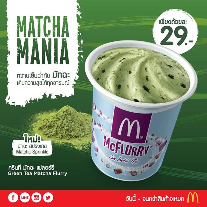 mc maccha 6