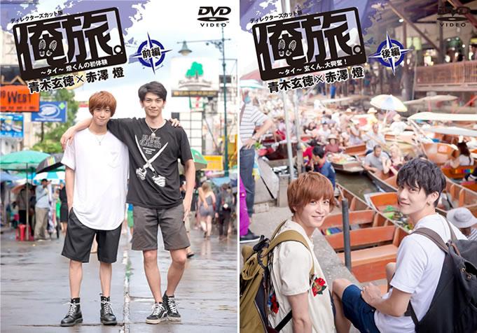 青木玄徳×赤澤燈がバンコクとプーケットを巡る!DVD「俺旅。~in タイ~」発売