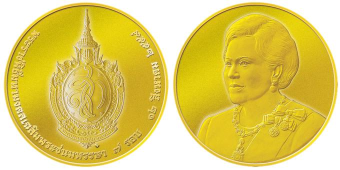 シリキット王妃陛下 84回目のお誕生日記念硬貨発行