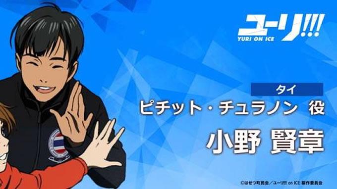 アニメ「ユーリ!!! on ICE」にタイ人キャラのピチット・チュラノン