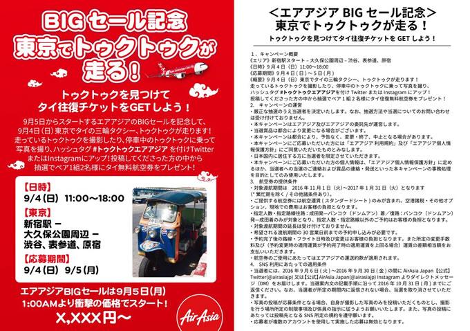 エアアジア、東京でトゥクトゥクを探してタイ往復チケットが当たるキャンペーン