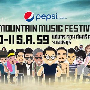 Big Mountain Music Festival 8