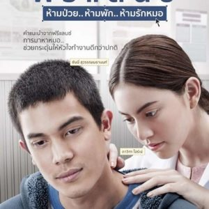 タイ映画「ハートアタック」がアセアン映画フェスタ2016で上映