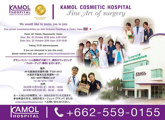 ガモン病院(ガモン・コスメティック・ホスピタル)