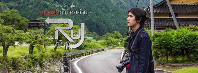 タイ人歌手RUJ Suparujが銀の馬車道・鉱石の道沿線で撮影のMVを公開