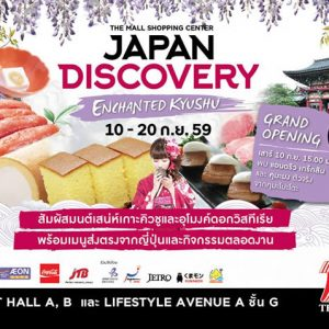 The Mall Japan Discovery 2016 Enchanted Kyushu