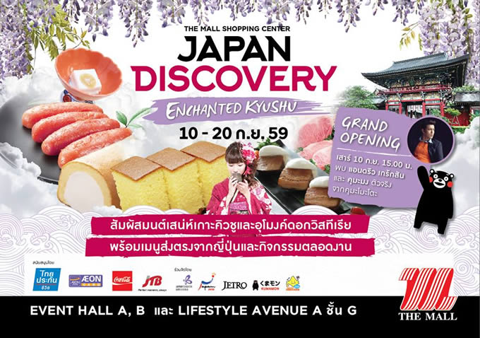 The Mall Japan Discovery 2016 : Enchanted Kyushu