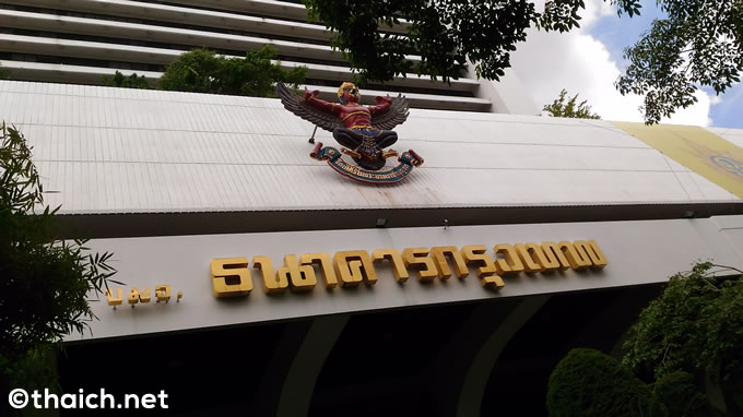 タイで銀行口座開設!バンコク銀行本店なら日本語対応でノービザも可能