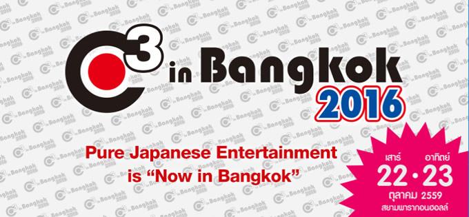 アニソン歌手の出演が続々決定!「C3 in Bangkok 2016」開催