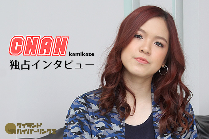 CNAN(シーネーン)独占インタビュー~Kamikazeの新人アイドルは元バドミントン王者