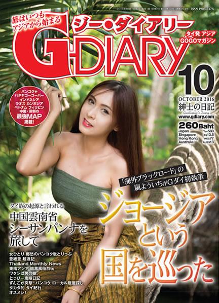 G-DIARY 2016年 10月号: タイ発アジアGOGOマガジン Kindle版