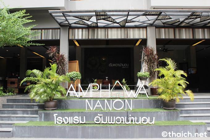 nanon hotel (1)