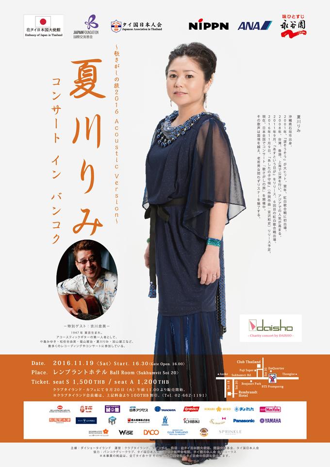 夏川りみ、バンコクでのコンサートがタイ国王陛下崩御で延期