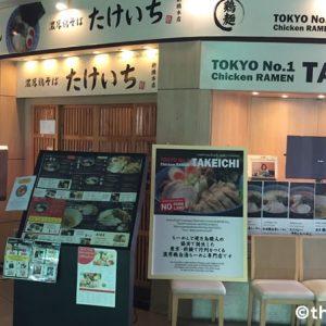 takeichi 01